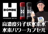 H−BOMBE 水素水