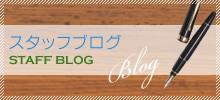 北欧の森公式blog「北欧の暮らし方」