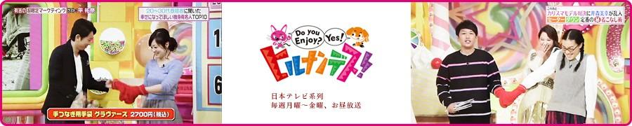 グラヴァーズは「ヒルナンデス!」(日本テレビ)で紹介されました。