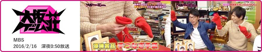 グラヴァーズは「大阪ゲーム荘」(MBS)で紹介されました。