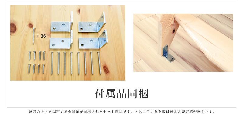 北欧産デザインステップ・木製ロフト階段は付属品同梱
