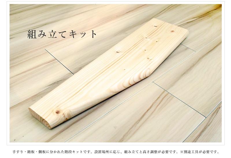 北欧産デザインステップ・木製ロフト階段は組立て式