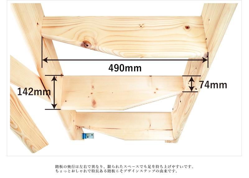 北欧産デザインステップ・木製ロフト階段の踏板サイズ