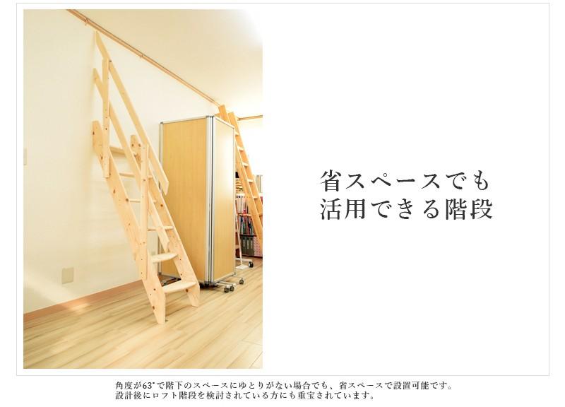 北欧産デザインステップ・木製ロフト階段は傾斜角度が高く省スペース