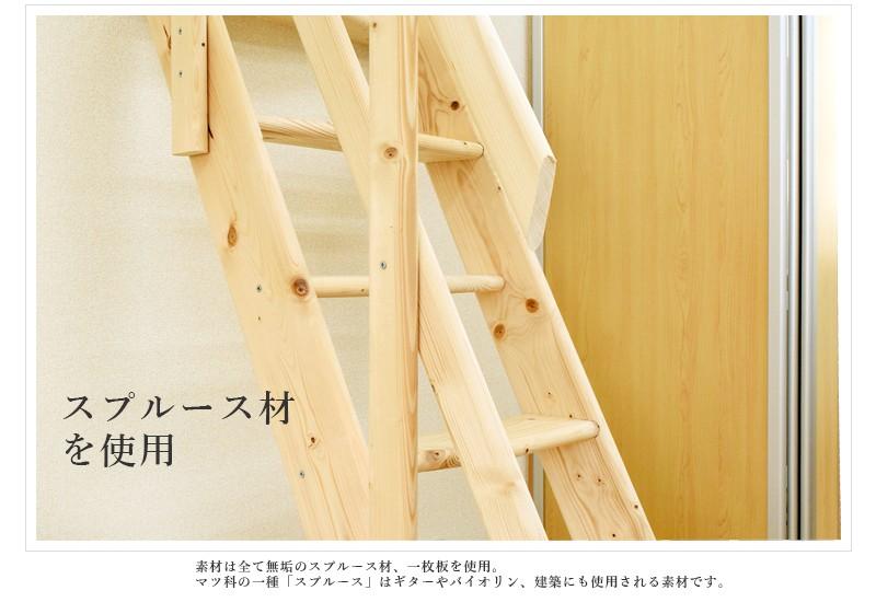北欧産デザインステップ・木製ロフト階段はスプルース一枚板使用