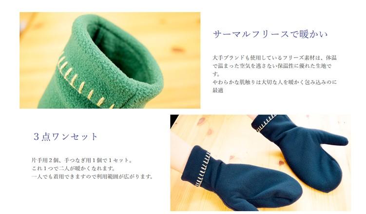 手つなぎ手袋グラヴァーズ・グラバーズ・GLOVERSは3点ワンセットのフリース素材手袋