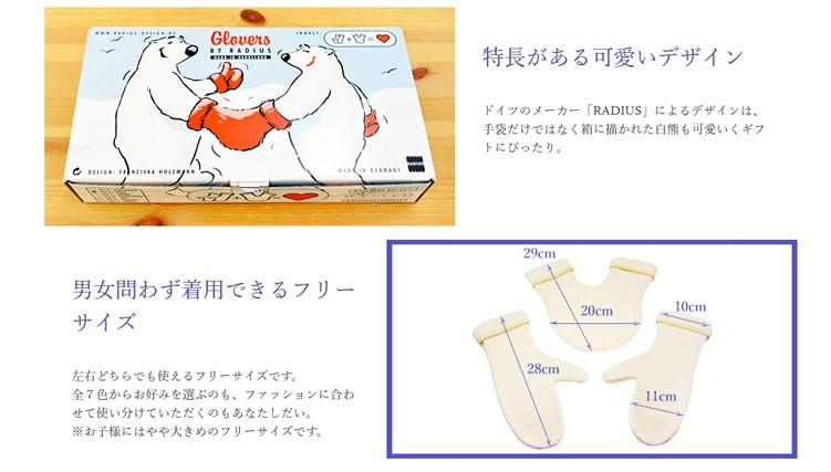 手つなぎ手袋グラヴァーズ・グラバーズ・GLOVERSは箱も可愛い、ドイツメーカーのデザイン