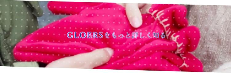 手つなぎ手袋グラヴァーズ・グラバーズ・GLOVERSをもっと詳しく知る