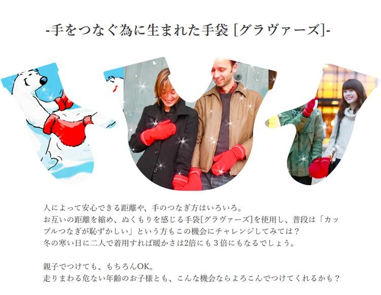 グラヴァーズ・グラバーズ・GLOVERSはお互いの距離を縮める手をつなぐための手袋です。