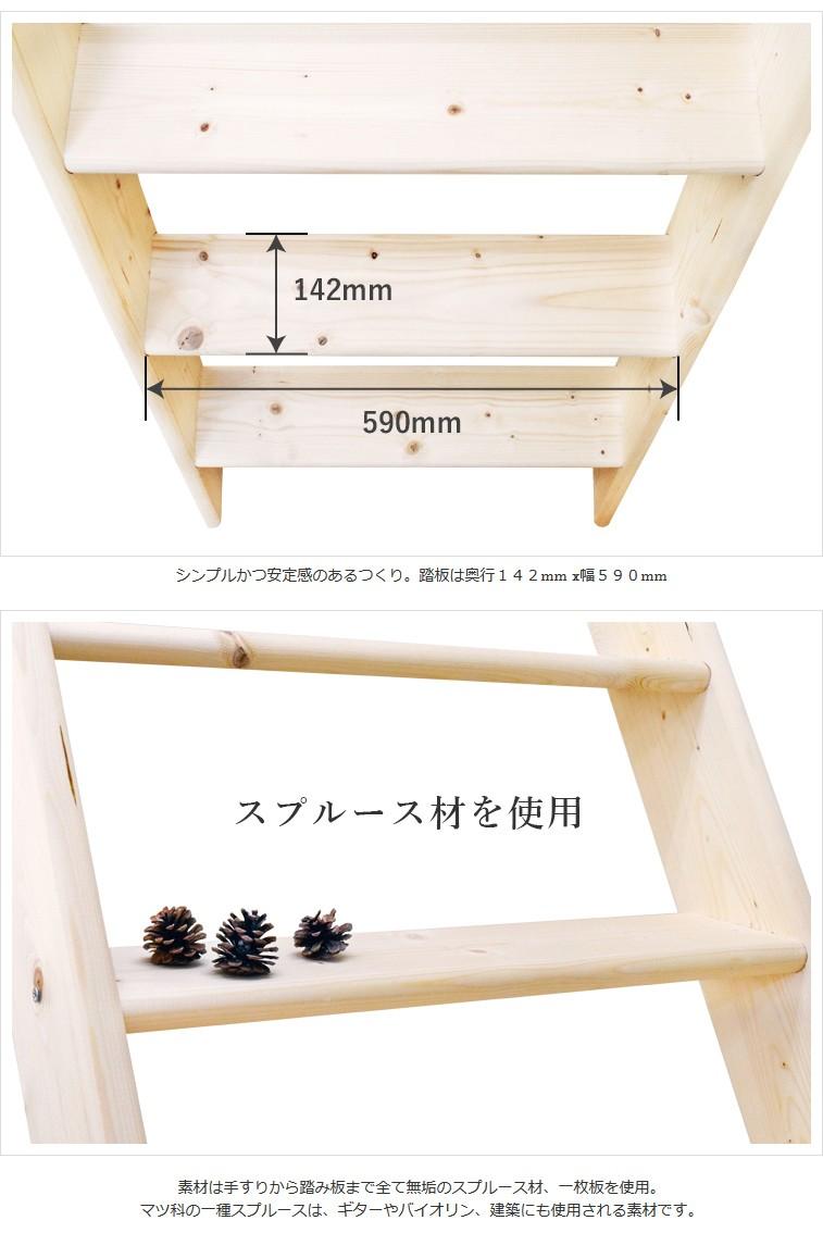 ワイドステップ木製ロフト階段は踏板の広い安定感のあるつくり