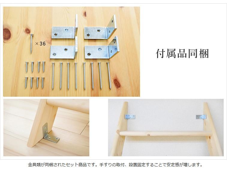 ワイドステップ木製ロフト階段は付属品同梱