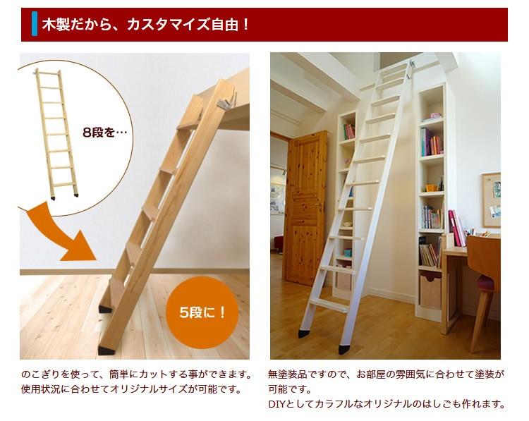 北欧ラダー木製ロフトはしごはカット、塗装などカスタマイズ可能