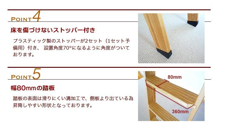 北欧ラダー木製ロフトはしごはストッパー付き。踏板は滑りにくい溝加工。