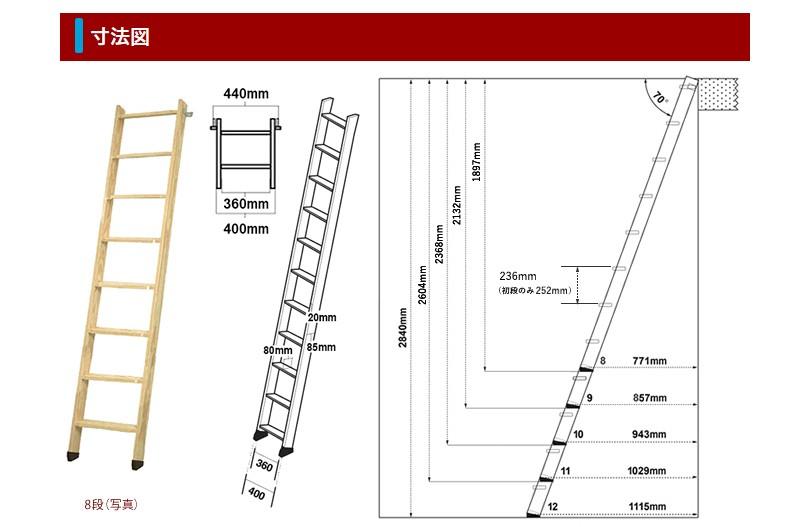 北欧ラダー木製ロフトはしごの詳細寸法図