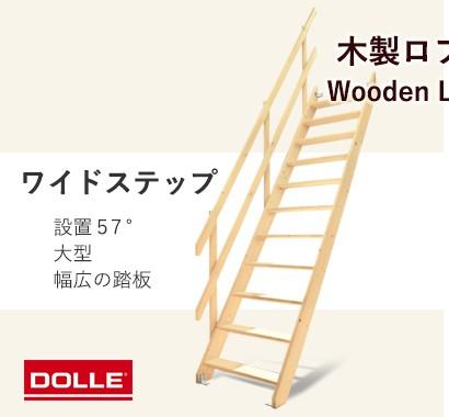 安定感のあるつくり。木製ロフト階段ワイドステップ