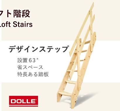 省スペースでも利用可能。木製ロフト階段デザインステップ