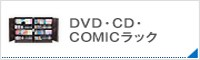 DVD・CD・COMICラック