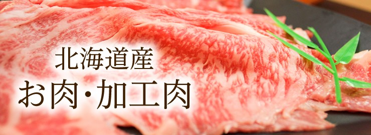 お肉・加工肉