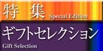 九谷焼 ギフトセレクション