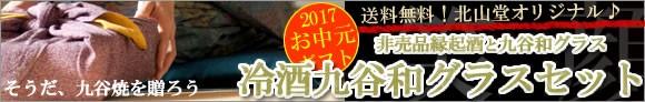 お中元ギフト冷酒九谷焼和グラス送料無料セット