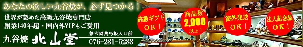 九谷焼専門店北山堂。創業140年超の老舗。