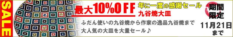 九谷焼大皿セール