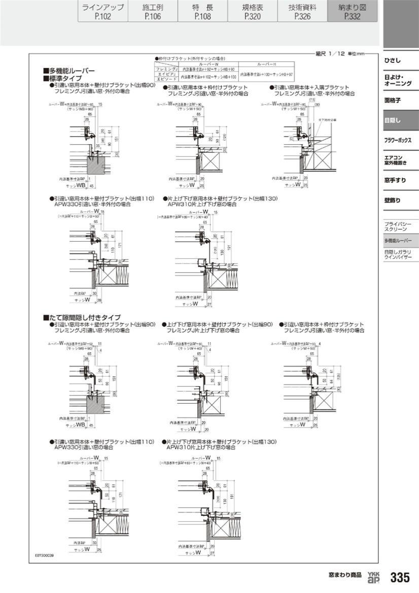 YKKAP窓まわり 多機能ルーバー [引き違い窓用] 標準枠: [ポリカ+アルミルーバー] 上下分割可動タイプ [幅350mm×高550mm] 目隠し