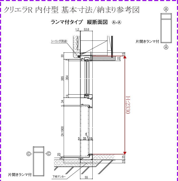 内付型 納まり図1