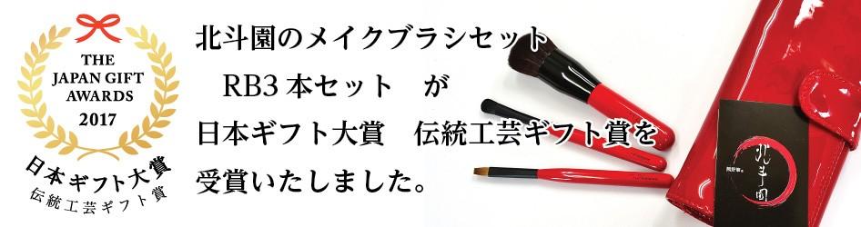日本ギフト大賞伝統工芸ギフト賞受賞