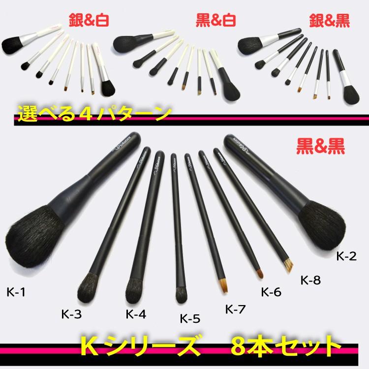 熊野化粧筆8本セットは選べる4パターン