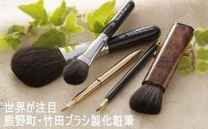 熊野化粧筆(メイクブラシ) 竹田ブラシ製作所