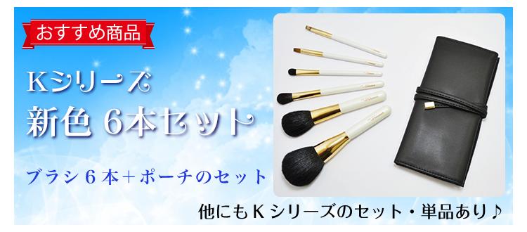 熊野筆メイクブラシ・ギフトセット・Kシリーズ6本+ポーチセット