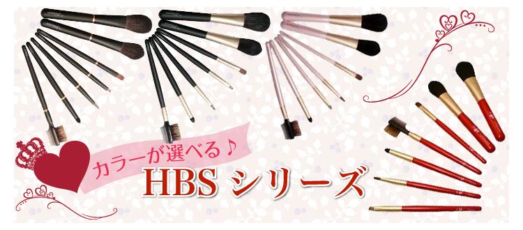 熊野筆・メイクブラシ・化粧筆・カラーが選べるHBSシリーズ