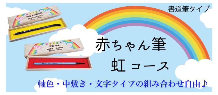 軸色・中敷き・文字タイプの組み合わせ自在・赤ちゃん筆(胎毛筆)虹コース