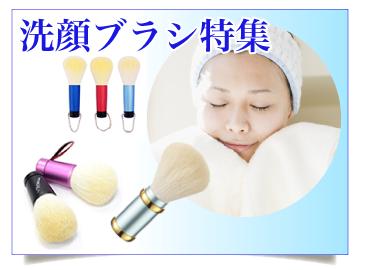 洗顔ブラシ特集