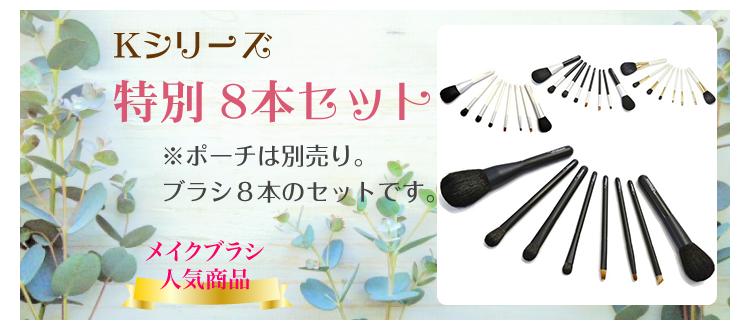 熊野筆メイクブラシ・ギフトセット・Kシリーズ8本セット