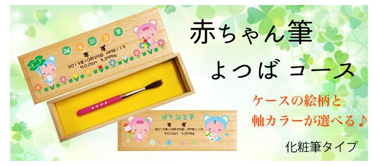 ケースの絵柄と軸色が選べる・赤ちゃん筆(胎毛筆)よつばコース