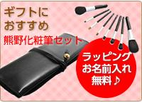 ギフトにおすすめの熊野化粧筆セット