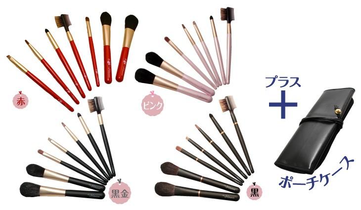 熊野筆BSシリーズ7本+ポーチケース
