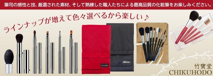 竹宝堂 化粧筆(メイクブラシ)