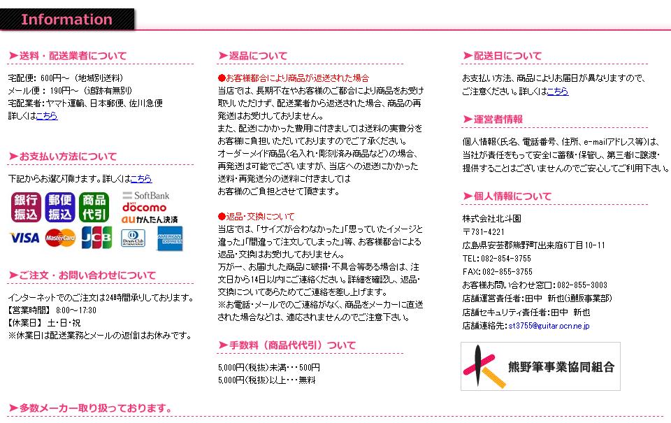 熊野筆/赤ちゃん筆・化粧筆・書道筆【北斗園】のご注文に関する詳細情報
