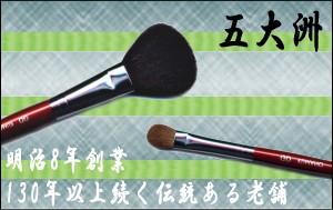 熊野化粧筆(メイクブラシ) 五大洲