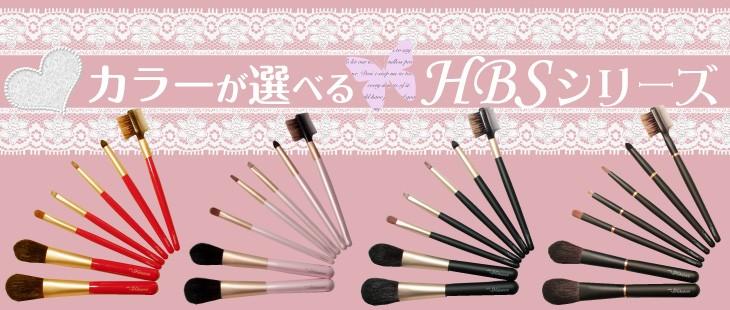 熊野化粧筆・北斗園HBSシリーズは、赤、ピンク、黒金、黒の4色から軸のカラーを選べます。