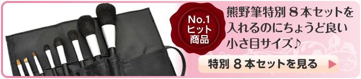 熊野筆化粧筆・特別8本セット