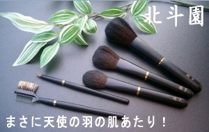 熊野化粧筆(メイクブラシ) 北斗園