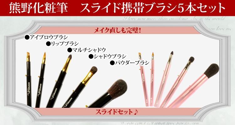 熊野化粧筆・北斗園 スライド式メイクブラシのHSシリーズ。