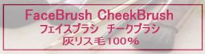 竹田ブラシ フェイス・チークブラシ 灰リス100%