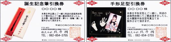 誕生記念筆(赤ちゃん筆)引換券・手形足型引換券
