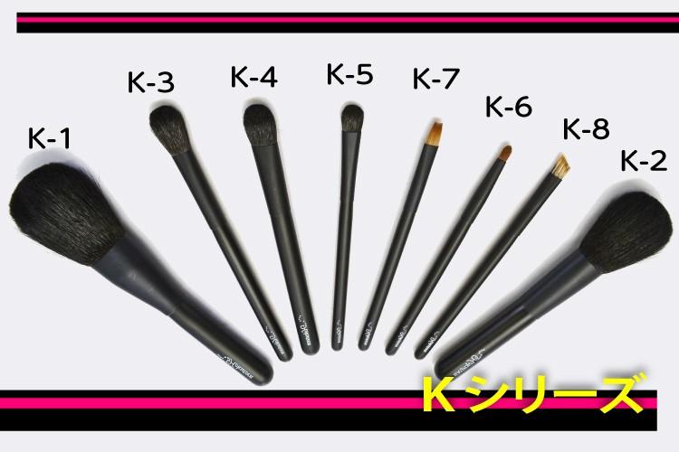 熊野化粧筆 Kシリーズ・ラインナップ