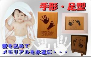 赤ちゃん手形足型